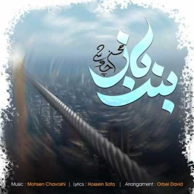 Ahang-Jadid-Mohsen-Chavoshi-Band-Baz