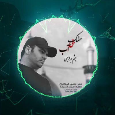 Meysam Ebrahimi میثم ابراهیمی مشک بی آب 400x400 دانلود آهنگ میثم ابراهیمی مشک بی آب