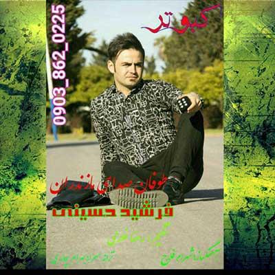 Music Mazandarani Farshid Hoseini Kabootar