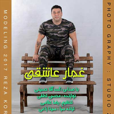 Music Gat Agha Hoseini Ghomar Asheghi
