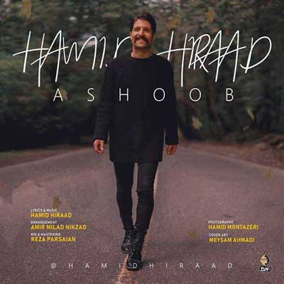 Music Hamid Hiraad Ashoob دانلود آهنگ حمید هیراد آشوب