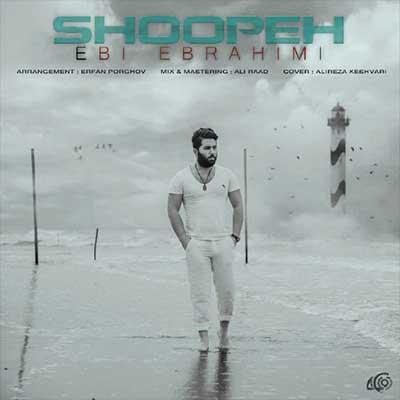Music Mazandarani Ebi Ebrahimi Shoopeh