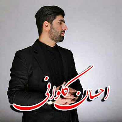 Music Mazandarani Ehsan Kalvani Az Rooz Aval