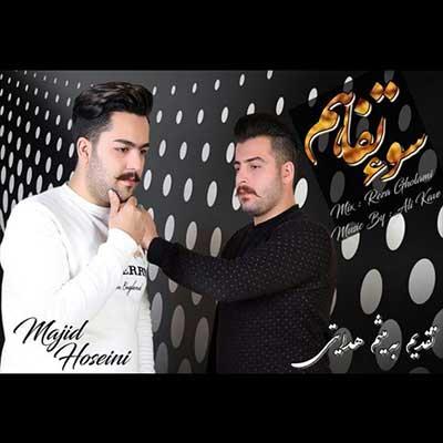 Music Mazandarani Majid Hoseini Soe Tafahom دانلود آهنگ مازندرانی مجید حسینی سوء تفاهم