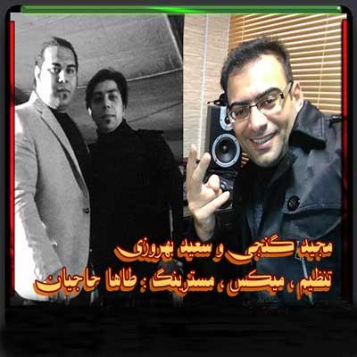 Music Mazandarani Saeid Behruzi & Majid Ghanji Mere Bavar Nabone