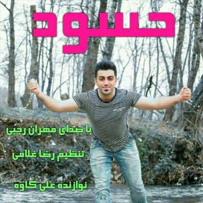 دانلود آهنگ مازندرانی مهران رجبی حسود