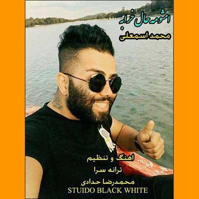 Music Mazandarani Mohamad Esmaeili Emsho Mah Hal Kharabeh