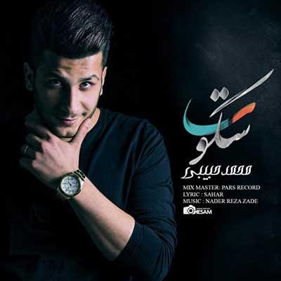 Music Mazandarani Mohammad Habibi Sokoot