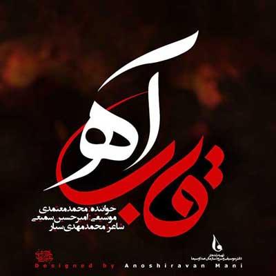 Music Mohammad Motamedi Ghabe Ah