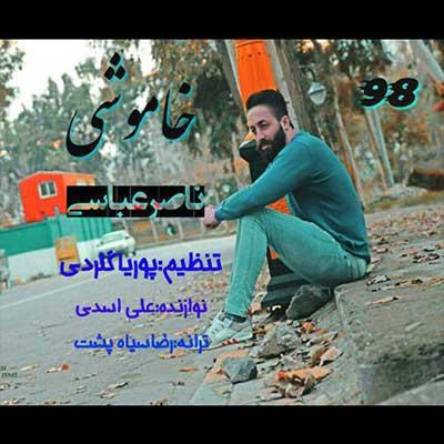 Music Naser Abbasi Khamooshi