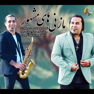 Music Saeid Behruzi Mazani Hay Mashhour