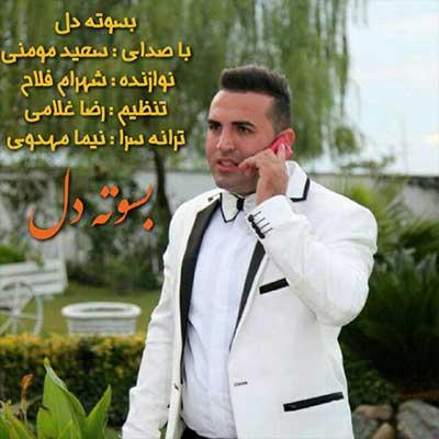 Music Mazandarani Saeid Momeni Basote Dell