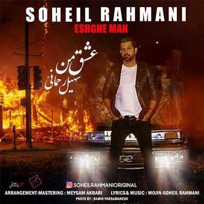 Music Soheil Rahmani Eshghe Man