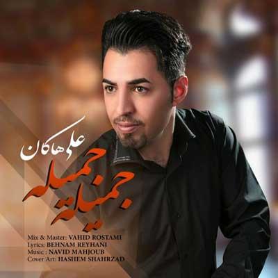 Music Torki Ali Hakan Jamile Jamile