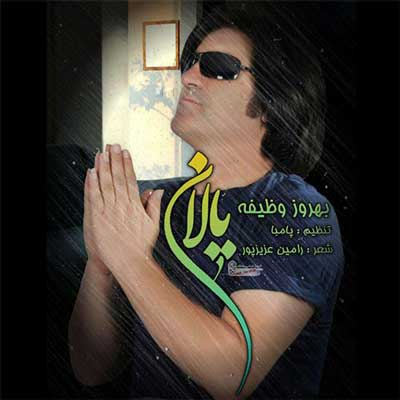 Music Torki Behrouz Vazifeh Yalan