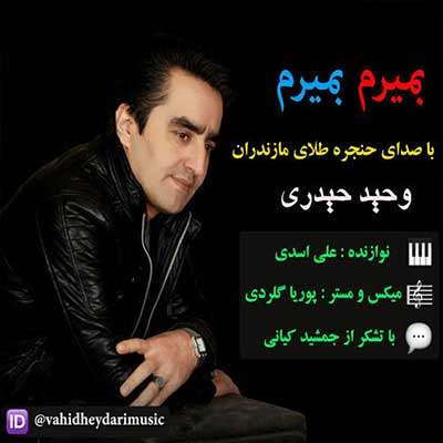 Music Mazandarani Vahid Heydari Bemiram Bemiram