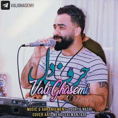 Music Vali Ghasemi Harf Del