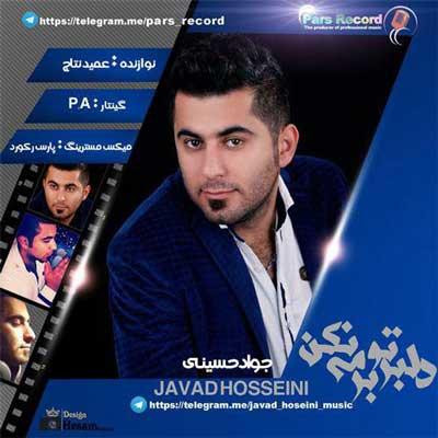 Music Mazandarani Javad Hosseini Delbar To Berme Naken