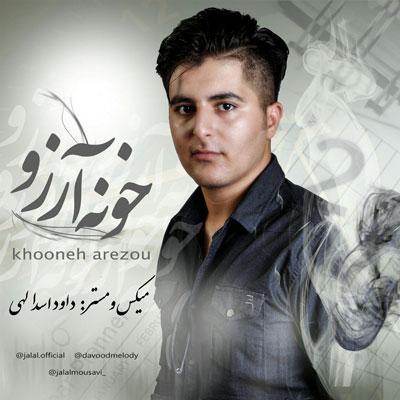 -جلال-موسوی-خونه-آرزوahang