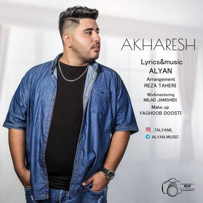 Ahang-Alyan-Akharesh