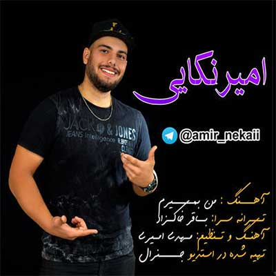 Music Mazandarani Amir Nekai Men Bamirem