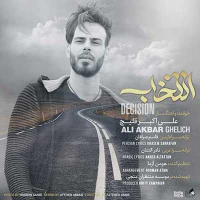Music Ali Akbar Ghelich Entekhab