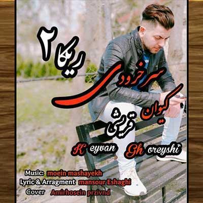 Music Mazandarani Keyvan Ghoreyshi Sarkhroodi Rika 2