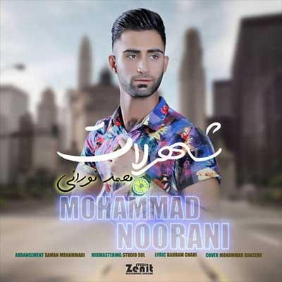 Music Mazandarani Mohammad Noorani Shahr Lat