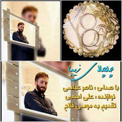 Music Mazandarani Naser Abbasi Chelchelaye Zibaye Man