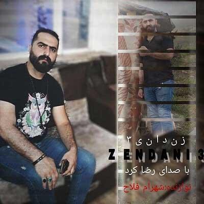 Music Mazandarani Reza Kord Zendani 3