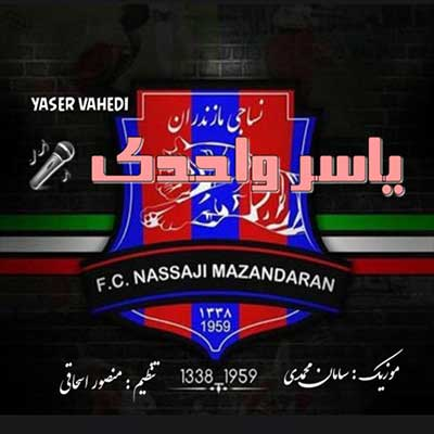 Music Mazandarani Yaser Vahedi Nasaji