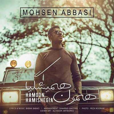 Music Mohsen Abbasi Hamoon Hamishegia دانلود آهنگ محسن عباسی همون همیشگیا