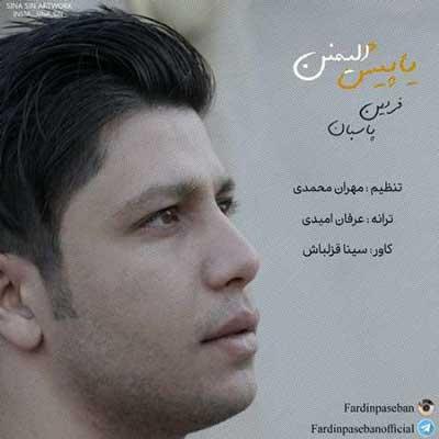 Music Torki Fardin Paseban Yapish Alimnan