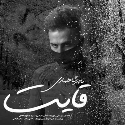 Music Torki Naser Shahmari Ghaeit