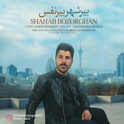 Music Torki Shahab Bozorgan Bir Shahr Bir Nafas دانلود آهنگ ترکی شهاب بزرگان بیر شهر بیر نفس