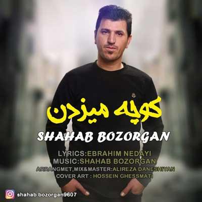 Music Torki Shahab Bozorgan Kocha Mizdan