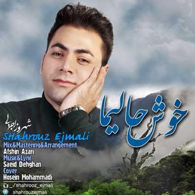 Music Torki Shahrooz Ejmali Khosh Halima