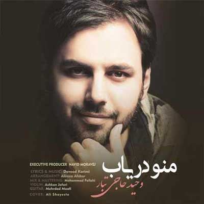 Music Vahid Hajitabar Mano Daryab