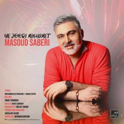 Masoud Saberi Ye Joori Mikhamet