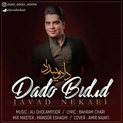 Music Mazandarani Javad Nekaii Dad O Bidad دانلود آهنگ مازندرانی جواد نکایی داد و بیداد