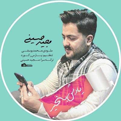 Music Mazandarani Majid Hoseini Yadesh Bekheyr