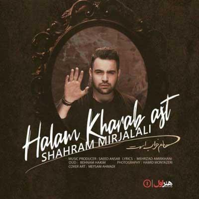 Music Shahram Mirjalali Halam Kharab Ast