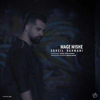 Music Soheil Rahmani Mage Mishe