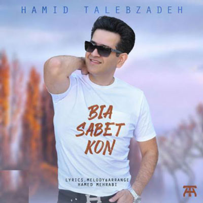 Hamid Talebzadeh Bia Sabet Kon