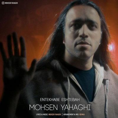 Mohsen Yahaghi Entekhabe Eshtebah