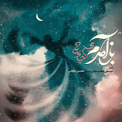 Music Mohsen Chavoshi Baz Amadam