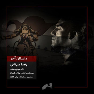 Music Reza Yazdani Dastane Akhar