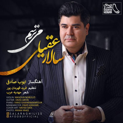 Music Salar Aghili Mitarsam