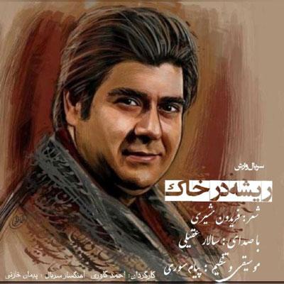 Music Salar Aghili Rishe Dar Khak