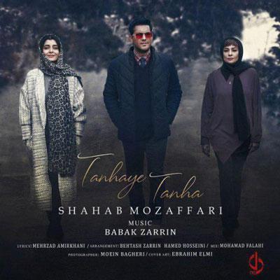 Music Shahab Mozaffari Tanhaye Tanha